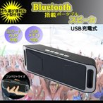 高低音 Bluetooth スピーカー 高音質 ポータブル マイク Micro SDカード USB AUX 対応 BTSUPIKA