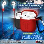 AIRハウス AirPods 収納 ケース カバー Apple ワイヤレス イヤホン AirPod用 防水 カラビナ 音楽 AIRHOUSE