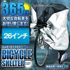 バイスクルシェルター 自転車 カバー 防水 撥水 加工 UVカット 風飛び防止 190T 収納袋付き BICYCSHELL