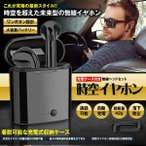 時空イヤホン Bluetooth イヤホン ヘッドセット スポーツ 防水 音楽 ヘッドホン ワイヤレス イヤホン マイク 小型 軽量 ZIKUIYAHON