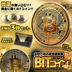 黄金に輝く ビットコイン 3枚セット 金運 強運 ゴルフマーカー bitcoin レプリカ 仮想通貨 雑貨 お守り プレゼント 3-BITCOIN