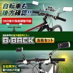 自転車用 バックミラー 左右セット 取り付け簡単 角度調整可能 ロードミラー マルチミラー ミラー B-BACK