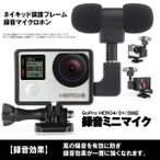 GoPro HERO4/3+/3対応 ネイキッド保護フレーム+録音マイクロホン ブラック (黒) 録音 ミニマイク MA-83