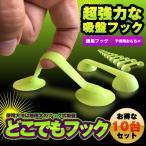 どこでもフック 10台セット おもちゃ 玩具 子供 おしゃれ 遊び 遊具 引き出し 吸盤 面白い グッズ 便利 10-DOKOFUKU
