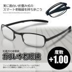 折り畳み式 ガリレオ 老眼鏡 度数1.0 メガネ ケース付き バネ蝶番 軽量 超弾性 素材採用 携帯便利 弾力性富み GAREROU-10