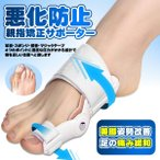 外反母趾サポーター 親指矯正 外反母趾 悪化防止 足指保護 サポーター 足曲がり 美脚姿勢改善  1個入り AKKABOUSI