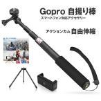 Gopro 自撮り棒 アクションカム スマートフォン 対応 アクセサリー 自由伸縮 四段 延長 ポール 30〜93cm MA-38