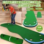 ゴルフ用 パター 練習マット Bタイプ パッティングフ