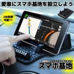 スマホ基地 スマートフォン 2台置き ホルダー 車用 車載 カー用品 便利 おしゃれ 携帯 iPhone アンドロイド SMA2OKI