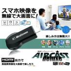 エアーキャスト デラックス HDMI 無線 iPhone iPad ミラーキャスト アンドロイド 高画質 QRコード iOS10.0対応 持ち運び AIRDX