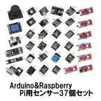 Arduino & Raspberry Pi用 センサー 37個セット ARSPORAY