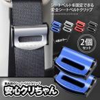 Yahoo!絆ネットワーク安心クリちゃん 2個セット ブルー カー シートベルト クリップ   車 調整可能 ベルト クリップ 安全 お得 セット 2-ANKURIC-BL