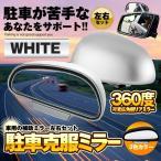 車用 駐車ミラー左右セット ホワイト 補助ミラー カーミラー 駐車場 360度 可変 広角 リア ミラー 死角 CHUKOKUSWH