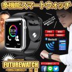 未来ウォッチ スマートウォッチ Bluetooth 多機能 腕時計 デジタル ブルートゥース smart watch 通話 電話 着信 通知 LINE バイブ 健康 管理 振動 MIRAIWATCH