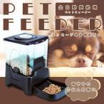 自動給餌機 エサやり ペットフィーダー ペットフード ボウル 犬 猫 ペット用品 留守番 不在時にも安心 便利グッズ KZ-PET 即納