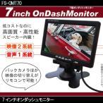 バックカメラ対応 リモコン切替もOK♪電源直結 7インチオンダッシュモニター FS-OMT70 即納