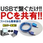 【これぞ神業!!】超簡単→USBに挿すだけでパソコン共有・連結!楽々ファイル転送 シェア