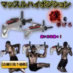 【店舗引取り価格】マッスルハイポジション シルバー プルアップ 水平バー 筋トレ器具 筋肉トレーニング 懸垂 MOUNTHP-SV