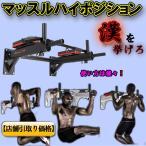 【店舗引取り価格】マッスルハイポジション ブラック プルアップ 水平バー 筋トレ器具 筋肉トレーニング 懸垂 MOUNTHP-BK