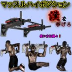 マッスルハイポジション ブラック プルアップ 水平バー 筋トレ器具 筋肉トレーニング 懸垂 MOUNTHP-BK
