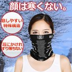 フェイスマスク スポーツマスク ネックウォーマー ヘッドバンド マスク 防風 防塵 UVカット 自転車 バイク フリーサイズ 男女兼用 FSMK7-BKGY