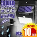 10セット 勝者のビジョンライト 爆光 30個 LED 人感 センサーライト 屋外 ソーラー 太陽光 3モード 自動点灯 防水 防犯ライト 防災 配線不要 SYOUVISION