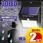 2セット 勝者のビジョンライト 爆光 30個 LED 人感 センサーライト 屋外 ソーラー 太陽光 3モード 自動点灯 防水 防犯ライト 防災 配線不要 SYOUVISION