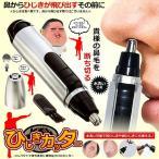 鼻毛カッター 耳毛 エチケットカッター 電動 コンパクト 持ち歩き 簡単 小型 電池式 シェーバー HANAHIJIKI