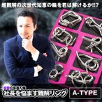 社長を悩ます難解リング Aタイプ 極難 知恵の輪 スチール 立体 パズル おもちゃ ゲーム リング 遊び 贈り物 SHANAMI-A
