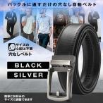 穴なしベルト ブラック シルバー 本革 メンズ オートロック レザー ビジネス 紳士 自動 牛革 カジュアル ANASIBE-BK-SV
