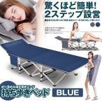 持ち歩きベッド ブルー 折りたたみベッド コンパクト 軽量 シングル 組立不要 マットレス 収納袋付き 簡易 介護 キャンプ 仮眠 MOTIABE-BL