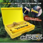 ポイズンリムーバー 毒吸引器 応急用 毒吸取り器 蚊 蜂 蛇 毒液 毒針 応急処置 工具 携帯 RIMPONB