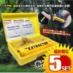 5セット ポイズンリムーバー 毒吸引器 応急用 毒吸取り器 蚊 蜂 蛇 毒液 毒針 応急処置 工具 携帯 RIMPONB