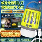 電撃殺虫器 LEDランタン uv光源吸引式捕虫器 蚊取り器 LingLang USB充電式 1800mAh大容量 IPX6完全防水 最大20時間連続使用 DESATEN
