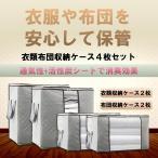 衣類 布団 収納 ケース 袋 ボックス 衣類収納2枚 ふとん収納2枚 衣替え 整理 保管 通気性 湿気防止 活性炭 4-IFUCASE