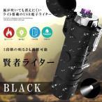 電子ライター ブラック 懐中電灯 2in1 USB充電 IP67防水 1台2役 防塵 防風 登山 キャンプ サイクリング 防災 夜釣り KENJARAI-BK