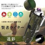 電子ライター 迷彩 懐中電灯 2in1 USB充電 IP67防水 1台2役 防塵 防風 登山 キャンプ サイクリング 防災 夜釣り KENJARAI-ME