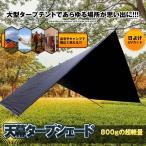 天幕タープシェード 防 ポータル 軽量 日よけ UVカット シェルター アウトドア キャンプ用品  TENMASHE