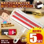 5セット カーペットクリーナー 電気不要 ラグ 髪の毛 ブラシ掃除 取り替え不要 インテリア ペット 犬 猫 OKETORIMA