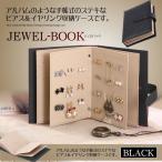 ジュエルブック ブラック 手帳型 ピアス 収納 ケース  アルバム ジュエリー ポーチ イヤリング 携帯 JEWELBOOK-BK