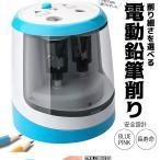 鉛筆削り ブルー 2穴 6-12mm えんぴつ削り USB給電 電動 鉛筆削り電動シャープナ 自動停止機能 節電 KEZURIMA-BL