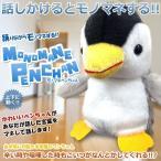 ものまねペンちゃん  踊りながら 声真似する ぬいぐるみ ペンギン  声の大きさも真似 おもしろグッズ プレゼント 景品 クリスマス 子供 MIMIC-DOG