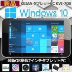 Windows 10 搭載 7インチ タブレットPC パソコン クアッドコア IPS液晶タッチパネル wifi KVI-70B