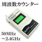 ショッピング数 小型周波数カウンター 盗聴器探索にも便利 MI-GY560 即納