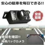 防水 バックカメラ COMS IP66相当 Camer 赤外線 暗視 カー用品 車 駐車 モニタ 車中泊 MA-BK0002