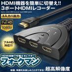 フォークマンセレクタ HDMI 切替器 自動 フルHD対応 分配器 3入力 1出力 パソコン PS4 FOKUMAN