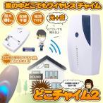 どこチャイム2 ワイヤレス チャイム インターホン 無線 ドアチャイム チャイム 呼び鈴 電池式 配線不要 光 音 DOKO2