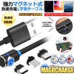 L���� �ޥ��ͥå� ���ť����֥� ����  ��®���� Lightning Type-C Micro USB ���ޥ� iphone Android ���� MAGCHARGE-BK