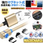 L���� �ޥ��ͥå� ���ť����֥� ������� ���� ��®���� Lightning Type-C Micro USB ���ޥ� iphone Android ���� MAGCHARGE-GD