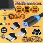 �ޥ��ͥå� ���ť����֥� �֥�å� ���� ��®���� Lightning Type-C Micro USB ���ޥ� iphone Android ���� MAGNABLE-BK